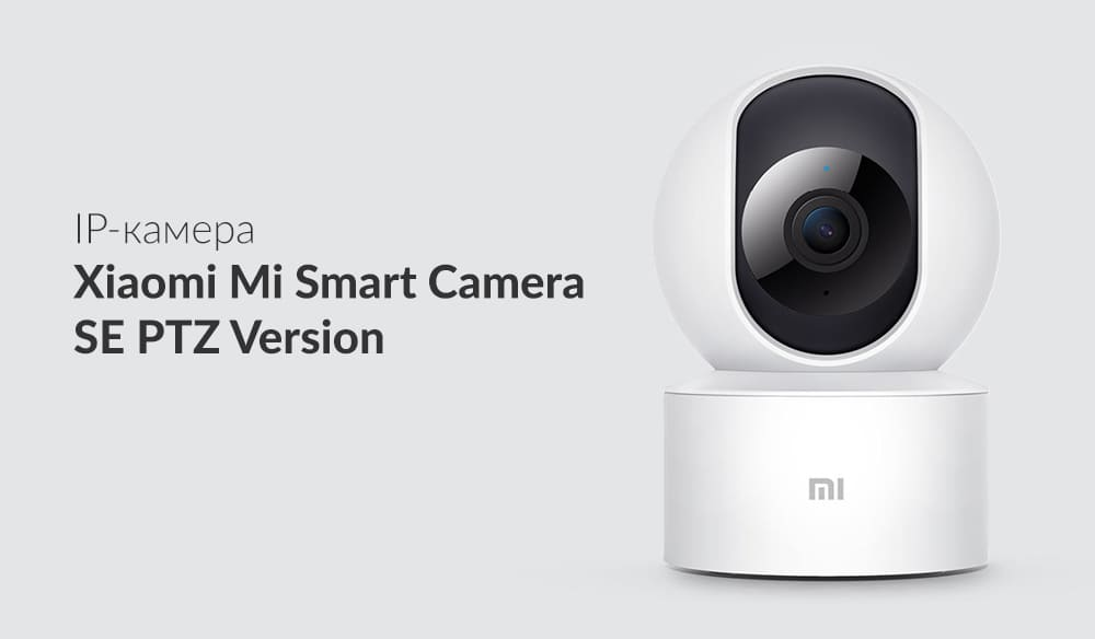 IP КАМЕРА XIAOMI MI SMART CAMERA SE PTZ VERSION MJSXJ08CM 7