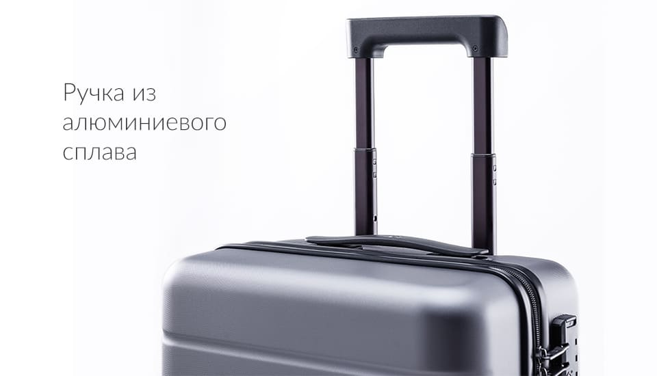 Чемодан Xiaomi Mi Suitcase Luggage Series 20