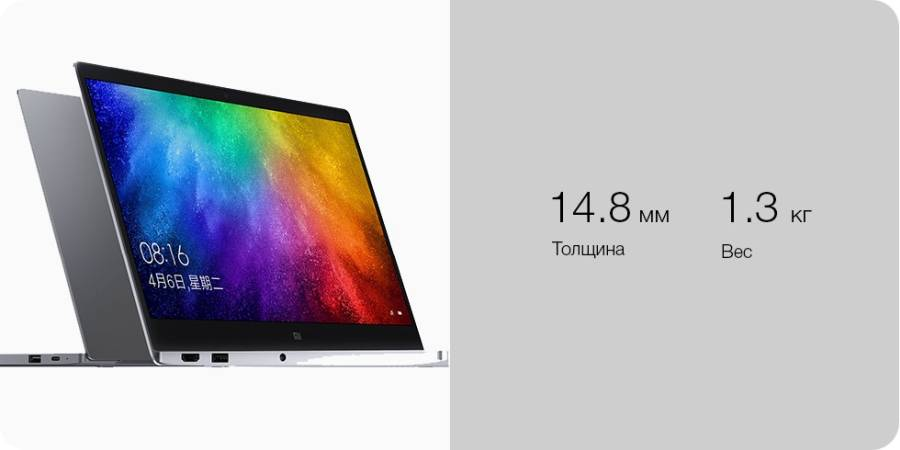 Ноутбук Xiaomi Mi Notebook Air 13.3 2019 (i7-8550U, 8Gb, 256Gb SSD, GeForce MX250, 2Gb, темно-серый)